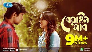 Beainshab | Eid Natok 2019 | ft. Tawsif Mahbub, Mehazabien Chowdhury | Rtv Drama Eid Special
