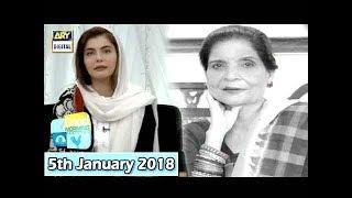 Good Morning Pakistan -  Loving Memory of Zubaida Aapa Late - 5th Jan 2018 - ARY Digital Show