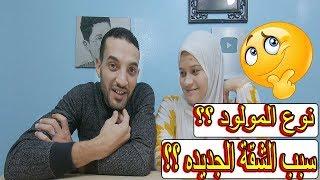 سبب شقتنا الجديدة؟!ونوع المولود ايه؟!سحر بوظت المفاجأه !!👌