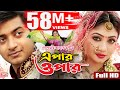 Epar Opar  Bangla Movie Full Hd  Bappy  Achol  Elius Kanchon  Sis Media