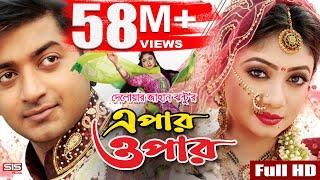 EPAR OPAR , Bangla Movie Full HD , Bappy , Achol , Elius Kanchon , SIS Media