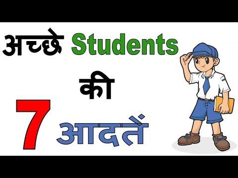 अच्छे Students की 7 आदतें | Be a Good Student