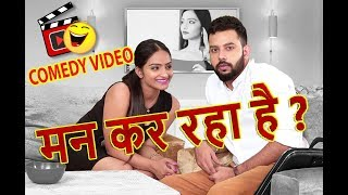 मन कर रहा है? Demand Of Wife | Husband Wife Funny Entertaining Jokes In Hindi | Maha Mazza
