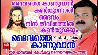 ദൈവത്തെ കാണുവാൻ.. # Christian Devotional Songs Malayalam 2018  # Hits Of Wilson Piravom