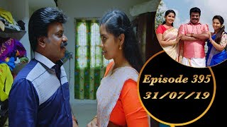Kalyana Veedu | Tamil Serial | Episode 395 | 31/07/19 |Sun Tv |Thiru Tv