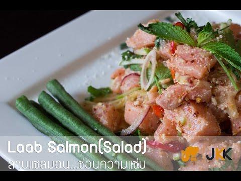 Jolly Kitchen with Kiet : Laab Salmon (Salad)ลาบแซลมอน...ซ่อนความแซ่บ