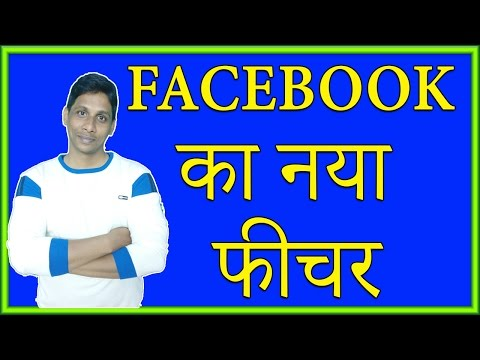 How to Change Your Facebook Profile Pic To Your Country Flag | Hindi