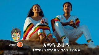 Temesgen Meles X Helen Tesfaye ተመስገን መለስ ና ሄለን ተስፋዬ(አማን ይሁን)New Ethiopian Music 2021(Official Video)