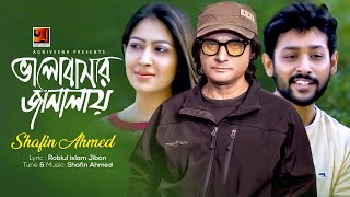 Bhalobashar Janalay | Shafin Ahmed | Eid New Bangla Song 2018 | Full Music Video | ☢ EXCLUSIVE ☢