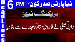 MQM Ka Naya Sadar Kon? Farooq Sattar Ko Nikal Diya - Headlines 6 PM - 11 February 2018   Dunya News
