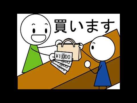 Learn Japanese - Lesson 5 - Money