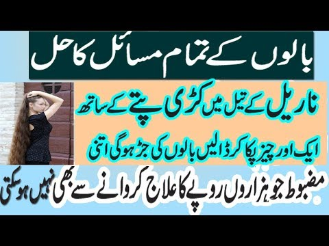 BEAUTY TIPS IN URDU/HOW TO STOP HAIR FALL AND GROW NEW HAIR WITH OIL BY HOME REMEDIES IN URDU
