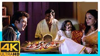 Chandramukhi Tamil Movie 4K Scenes | Rajinikanth Catches Vadivelu Red Handed | Prabhu | Nayanthara