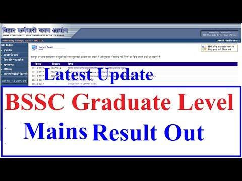 BSSC Graduate Level (Mains) Result | BSSC Result Advt. no. 07070114