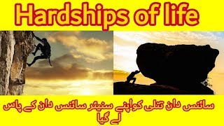 Hardships in Life || Zindagi ki Mushkilat || Islam Peace