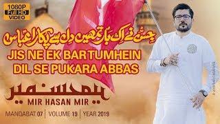 New Manqabat 2019 | Mir Hasan Mir | Jis Nay Ek Baar Tumhai Dil Say Pukara Abbas | Shaban Manqabat