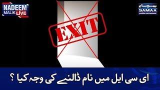 ECL Mein Naam Daalne Ki Waja Kia? | SAMAA TV | Nadeem Malik