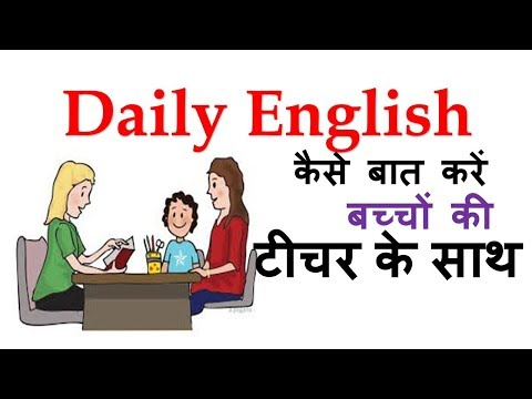 Learn To Speak English With Your Kid's Teacher | Parents Teacher Meeting Sentences