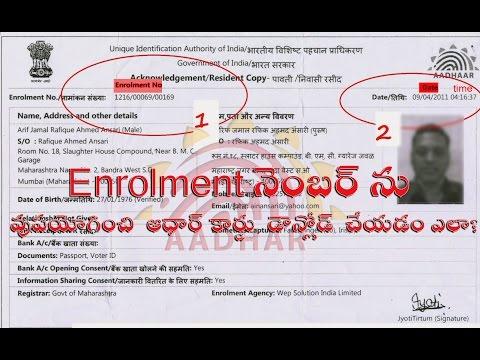 how to download aadhaar card  by using enrolment id in telugu