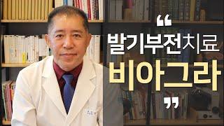 발기부전 치료법1 (비아그라)