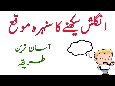 The Easiest & Effective Way of Speaking English  Urdu Video Tutorial