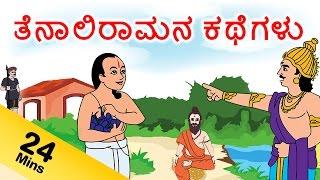 Tenali Raman Stories in kannada
