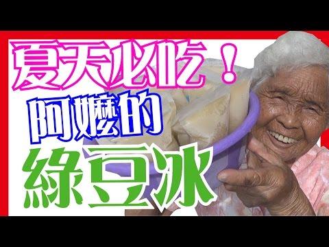 Xxx Mp4 【綠豆冰】如何做簡單的阿嬤料理│6Yo食堂 35│6YingWei快樂姊 快樂嬤│台灣美食、小吃、做法、食譜、古早味、素食 3gp Sex