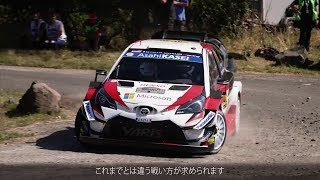WRC 2018 Rd.9 ドイツ ハイライト動画   TOYOTA GAZOO Racing