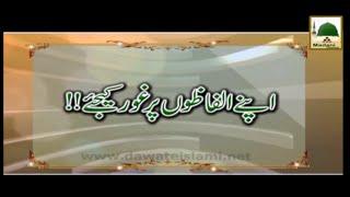 Apnay Alfaazon Per Ghor Kijiye - Haji Abdul Habib Attari