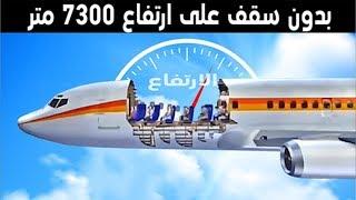 #x202b;طائرة بقيت بدون سقف علي ارتفاع 7300 متر#x202c;lrm;