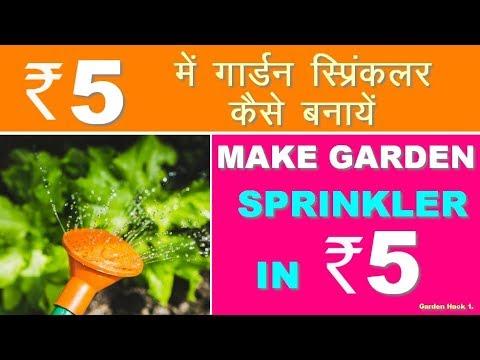 How to make garden sprinkler in Rs. 5 at home II  5 रु में  गार्डेन स्प्रिंकलर घर पर बनाएं ||