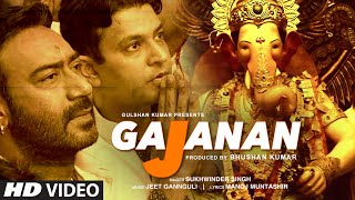 GAJANAN Video Song | Ajay Devgn | Sukhwinder Singh | Jeet Gannguli | Lalbaugcha Raja | T-Series