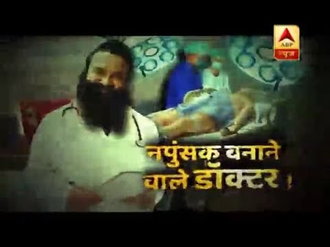 How Ram rahim made his followers impotent? See ABP Ananda
