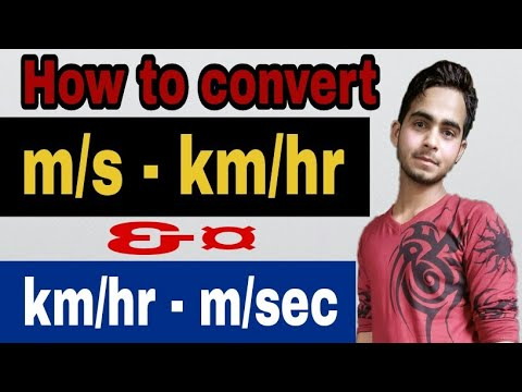 How to convert metre per second to kilometer per hour | m/sec to km/hr | km/hr to m/sec conversion
