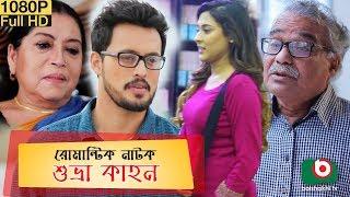 রোমান্টিক নাটক   শুভ্রা কাহন   Shuvra Khahon   Irfan Sajjad, Mehazabien Chowdhury  Bangla Natok 2019