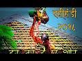 Dahihandi special   Har taraf hai shor song/status   Dahihandi whatsapp status   Edit : Ganesh Dhule