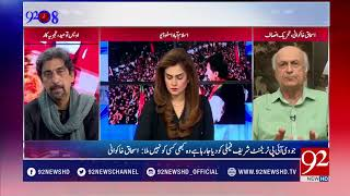 92at8 - 23 October 2017 - 92NewsHDPlus