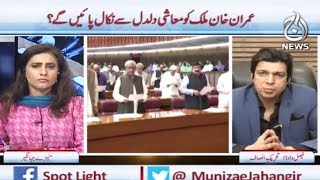 Spot Light with Munizae Jahangir | 20 August 2018 | Aaj News