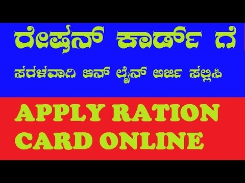 COMPLETE GUIDE TO APPLY RATION CARD ONLINE   IN KANNADA
