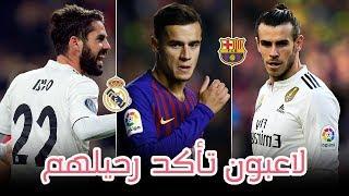 اشهر 10 لاعبين سيرحلون عن ريال مدريد وبرشلونة