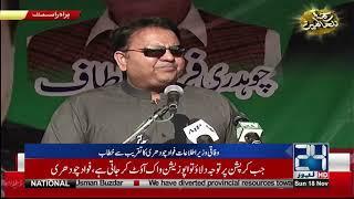 Fawad Chaudhry Addresses To Ceremony | 18 Nov 2018 | 24 News HD
