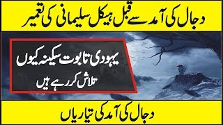 Taboot e Sakina And Haikal e Sulemani Explained Urdu Hindi