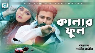 Color Full - কালারফুল  | Afran Nisho | Sanjida Preeti | New Bangla Natok  | CD Vision