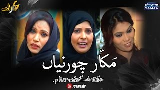 Makkar Chorniyan   Wardaat   SAMAA TV   Full Story   11 Jan 2017