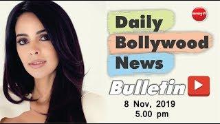 Mallika Shehrawat l Hiss l Bollywood News l Latest Bollywood News l 8 November 2019 l 5 PM