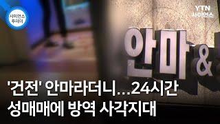 '건전' 안마라더니...24시간 성매매에 방역 사각지대 / YTN 사이언스