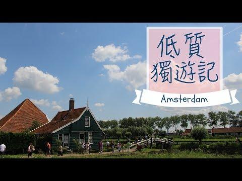 ❮低質獨遊記❯ 阿姆斯特丹 Amsterdam⎪風車村 Zaanse Schans