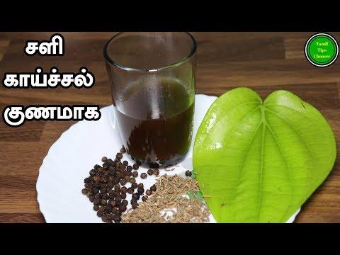 சளி, காய்ச்சல் குணமாக | Home Remedies for Cold and Fever | Easy Home Remedy
