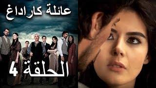 Mosalsal Ailat Karadag - عائلة كاراداغ - الحلقة 4