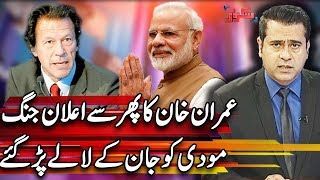 Takrar With Imran Khan | 6 August 2019 | Express News